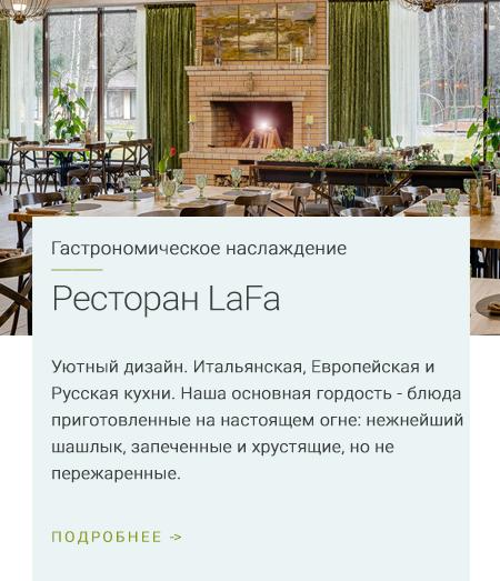 lafa-block4